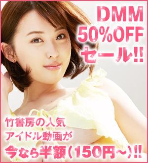 DMM50%OFFセール 竹書房の人気アイドル動画 今なら半額(150円〜)!!