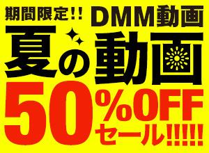 期間限定!! DMM動画 夏の動画50%OFFセール!!!!!