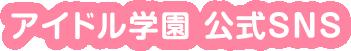 アイドル学園 公式SNS