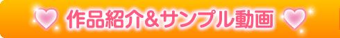 作品紹介&サンプル動画