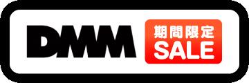 DMM.comで期間限定SALE動画を購入する