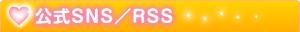 公式SNS/RSS