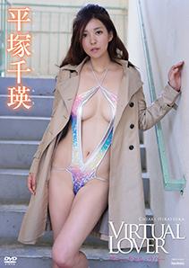 VIRTUAL LOVER/平塚千瑛
