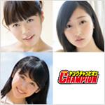 和泉美沙希・葉月・三輪晴香「ミスヤングチャンピオン2014」DVD発売記念イベント ※開催終了いたしました。