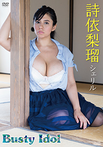 Busty Idol/詩依梨瑠