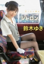 2014年09月26日発売♥鈴木ゆき「シトロン」の作品紹介&サンプル動画♥