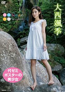 Season【DMM動画30%OFF対象】/大西颯季