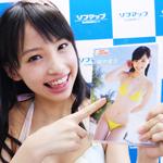 フォトレポート!鶴巻星奈「ピュア・スマイル」DVD発売記念イベント