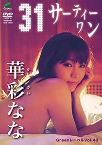 31(サーティーワン)/華彩なな