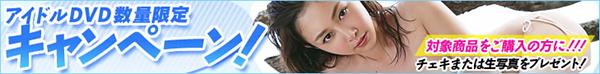 菊池梨沙直筆サイン入りチェキ付数量限定版DVD♥DMMにて予約受付中! イベント&アイドル情報 | 水着も着エロも!竹書房アイドルDVD公式サイト | アイドル学園