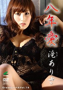 2013年05月24日発売♥滝ありさ「八年愛」の作品紹介&サンプル動画♥