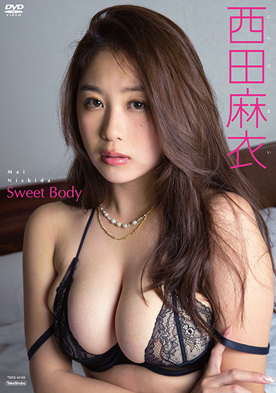 西田麻衣「Sweet Body」DVD/BD発売記念イベント ※開催終了いたしました。 イベント&アイドル情報 | 水着も着エロも!竹書房アイドルDVD公式サイト | アイドル学園