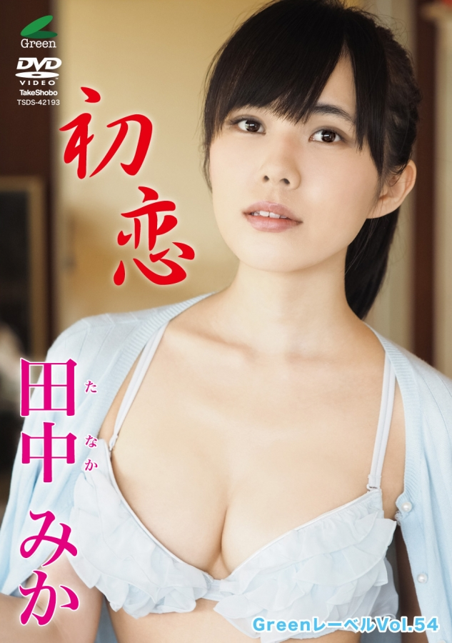 田中みか/初恋