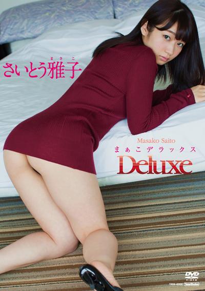 さいとう雅子「まぁこDeluxe」DVD/BD発売記念イベント ※終了いたしました。 イベント&アイドル情報 | 水着も着エロも!竹書房アイドルDVD公式サイト | アイドル学園