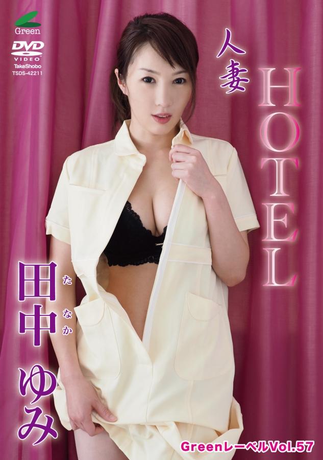 田中ゆみ/ホテル