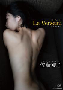佐藤寛子/Le Verseau