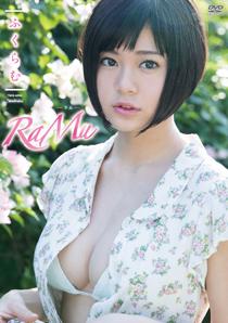 RaMu/ふくらむ