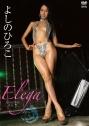 2012年11月24日発売♥よしのひろこ「エレガ」の作品紹介&サンプル動画♥