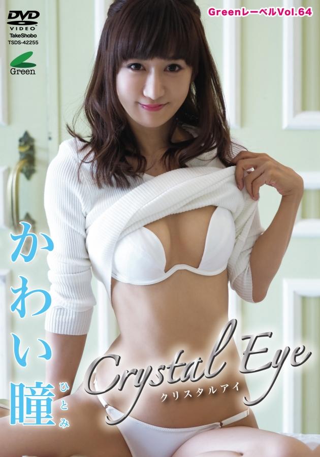かわい瞳「クリスタルアイ」画像