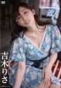 2012年05月25日発売♥吉木りさ「もっと近くに」の作品紹介&サンプル動画♥