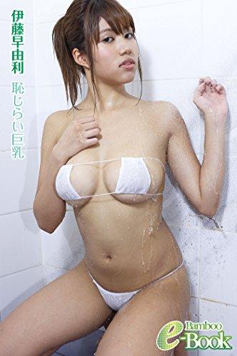 伊藤早由利「恥じらい巨乳」