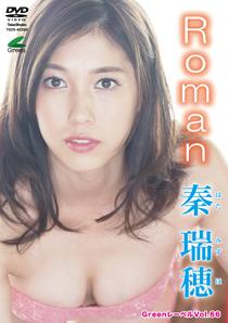 秦瑞穂/Roman