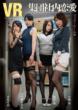 須賀葵/希崎叶和/中野ゆきみ/小柳歩/VR 集団社内恋愛 ロッカールーム編