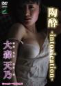 2018年04月20日発売♥大森天乃「陶酔」の作品紹介&サンプル動画♥