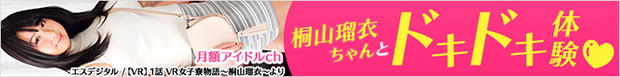DMM・20周年記念半額キャンペーン第3弾!鈴原りこ・久松かおり・森咲智美ほか36タイトルがセール中! ※終了いたしました。 イベント&アイドル情報 | 水着も着エロも!竹書房アイドルDVD公式サイト | アイドル学園